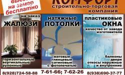 """""""Комфорт"""" строительно-торговая компания"""