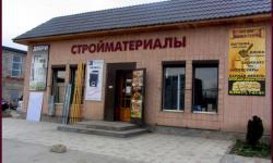 """магазин """"СТРОЙМАТЕРИАЛЫ"""""""