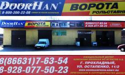 """Официальное представительство""""DOORHAN"""" в г.Прохладном."""