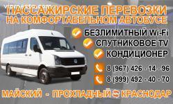 Пассажирские перевозки Прохладный - Краснодар и обратно