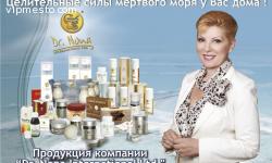 "Продукция ""Доктор Нонна"" в Прохладном"