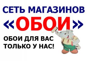 сеть магазинов ОБОИ