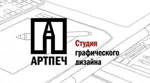 """""""АРТПЕЧ"""" Студия графического дизайна"""