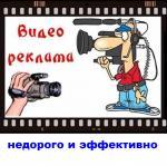 Видео реклама в Прохладном КБР