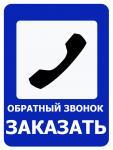Заказать бесплатный звонок
